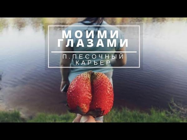 Моими глазами - Карьер, п.Песочный (Санкт - Петербург) HANDIE