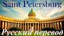 АМЕРИКАНЦЫ О РОССИИ ! Удивительные факты о Питере ! Русский перевод . Американцы о РУССКИХ