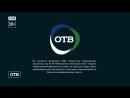 Начало эфира после профилактики ОТВ г Екатеринбург 18 07 2018