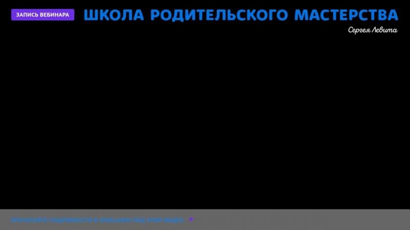 Школа родительского мастерства Сергея Левита. Запись 2 бесплатного занятия