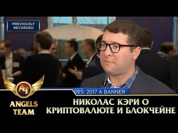 Николас Кэри о криптовалюте и блокчейне