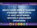 🎧 Очищение Вихря Исток Энерго-сеанс Жива и Гармония Медитация
