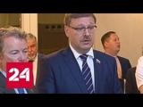 Американский сенатор позвал российских коллег в Вашингтон выстраивать диалог - Россия 24