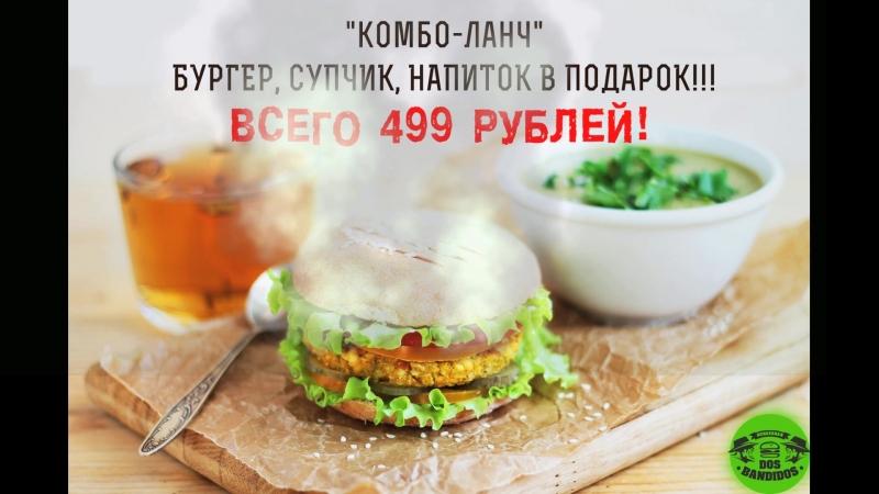 Сбалансированное, питательное, сочное и полезное комбо от бургер-бара Дос Бандидос