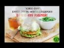 Сбалансированное питательное сочное и полезное комбо от бургер бара Дос Бандидос