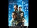 Самый длинный день Японии | The Emperor in August | Nihon no Ichiban Nagai hi 日本のいちばん長い日 / Император в августе