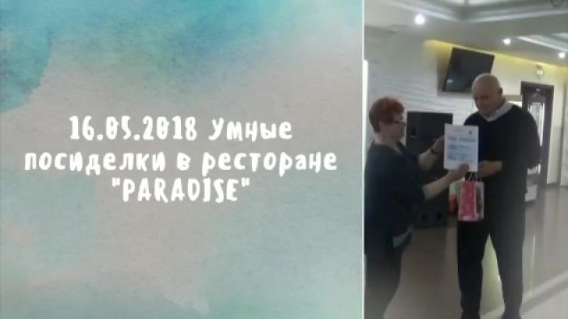 16.05.2018 Умные посиделки в ресторане PARADISE