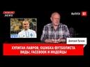 Хулиган Лавров ошибка футболиста Виды Facebook и индейцы