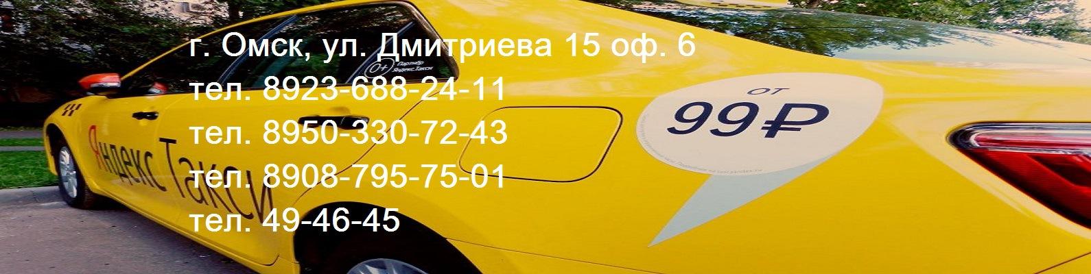 Работа водителем вгороде омске