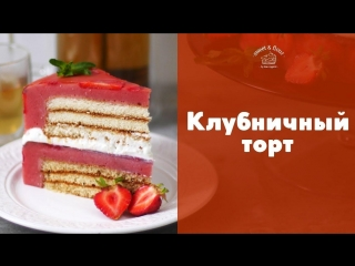 Воздушный клубничный торт sweet & flour