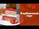 Воздушный клубничный торт [sweet & flour]