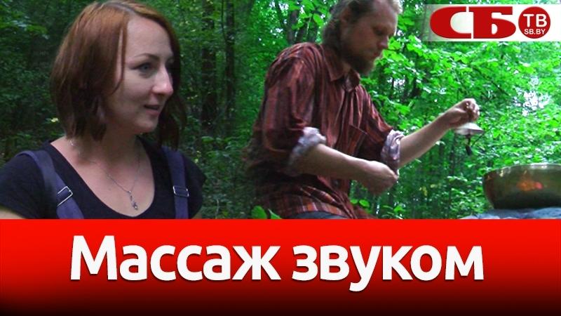 Виброакустический массаж странный восточный ритуал в белорусском лесу