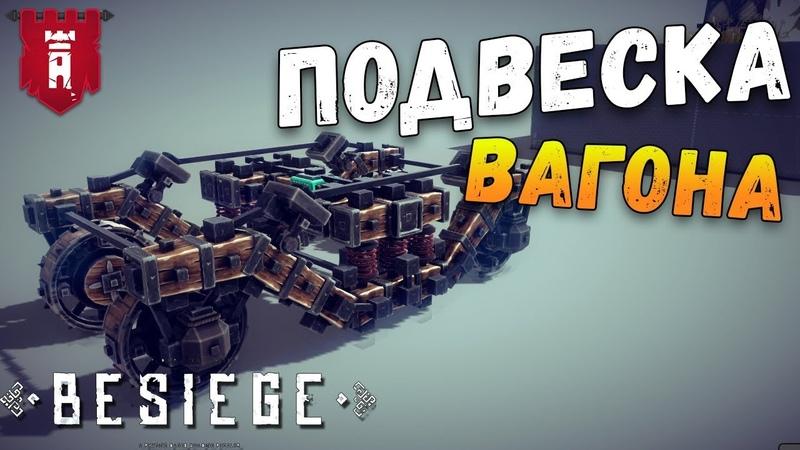 Besiege - Как сделать подвеску Вагона (Train Suspension)