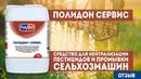 Полидон Сервис средство для нейтрализации пестицидов и промывки сельхозмашин отзыв