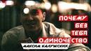 Максим Калужских Почему без тебя одиночество Белоконь Д