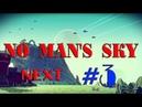 No Man's Sky 2018 3✦ПОГУЛЯЮ ПО ПЛАНЕТЕ✦