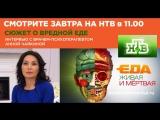 Анонс передачи на НТВ