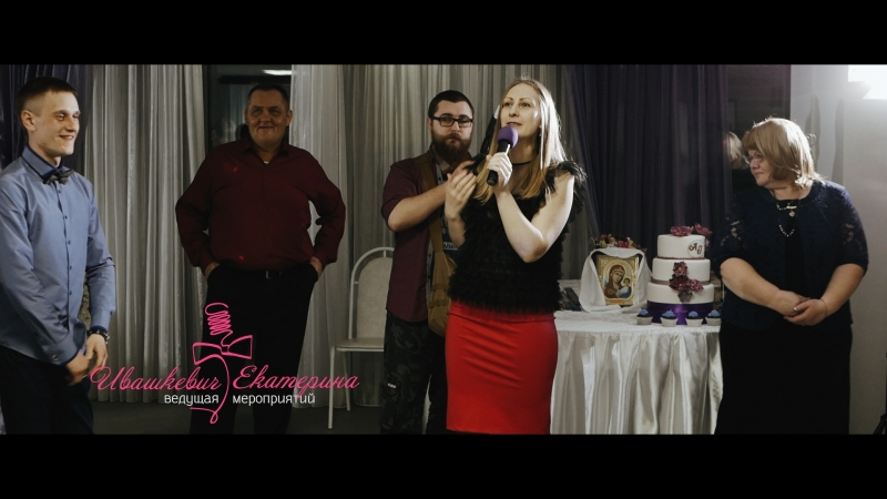 Ведущая на свадьбу Екатерина Ивашкевич 375 (33) 355 02 32