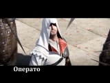 RUSSIAN LITERAL Assassins Creed Brotherhood