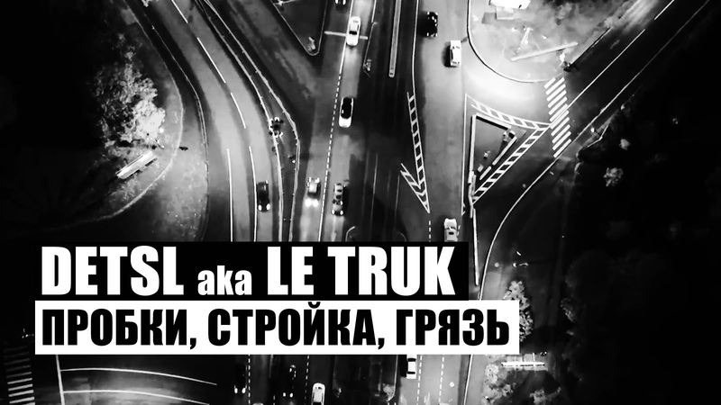 Detsl aka Le Truk • Detsl aka Le Truk - Пробки, стройка, грязь (Official video)