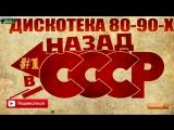 Русская Дискотека 80-90-х - Назад в СССР (480p).mp4