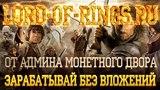 Lord-0f-rings.ru - Новинка БЕЗ ВЛОЖЕНИЙ от админа игры Монетный двор.