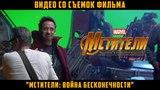 Видео со съемок фильма «Мстители: Война Бесконечности» с русскими субтитрами