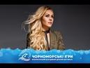 ALYOSHA - Друзі Музики Гімн Чорноморських Ігор 2018