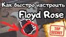 Раскрыт секрет Как БЫСТРО настроить ★Floyd Rose★