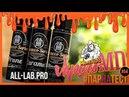 ПарНаТест by VapersMD 54 Tobacco Series от Драгоша и All Lab 🚭🔞