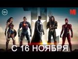 Дублированный трейлер фильма «Лига Справедливости»