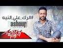El Rak Ala el Neya - Tamer Ashour (EXCLUSIVE ) | 2018 | ( ًالرك ع النيه - تامر عاشور(حصريا