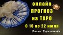 Онлайн гадание на Таро с 16 по 22 июля 2018Ольга Герасимова