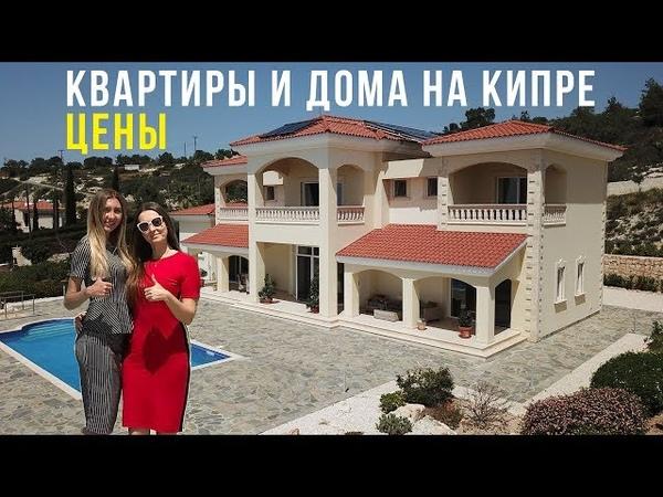 Купили Дом на Кипре получите Евро Паспорт В Европу на ПМЖ
