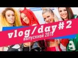 Vlog day#2 Выпускной 2018 Поднимай (backstage) Combat Cars