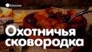 Охотничья сковородка с картошкой оближешь тарелку до донышка