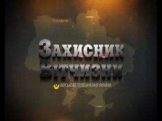 ЗАХИСНИК ВІТЧИЗНИ № 178 (04.05.2018)