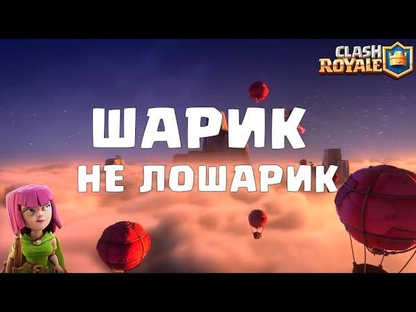 ШАРИК НЕ ЛОШАРИК / КЛЕШ РОЯЛЬ