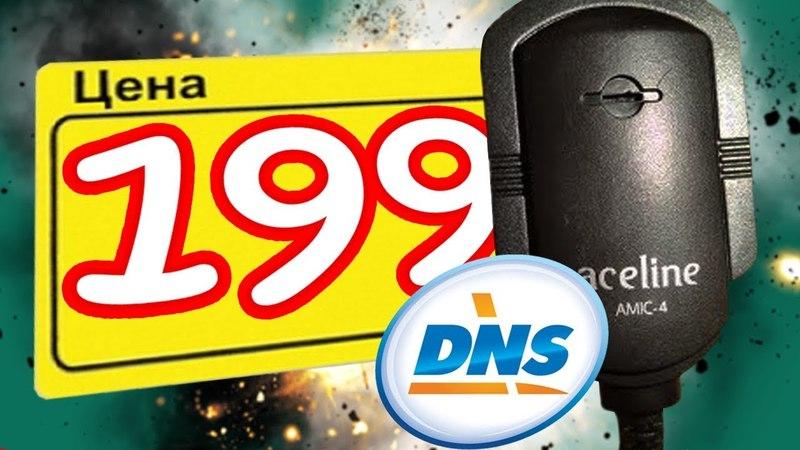Когда купил микрофон за 199 рублей в DNS | ТЕСТ звука