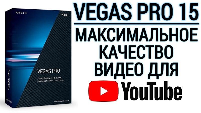 VEGAS Pro 15 🎬 - МАКСИМАЛЬНОЕ КАЧЕСТВО ВИДЕО на YouTube (мои настройки) - vp9 Codec - Пикселизация