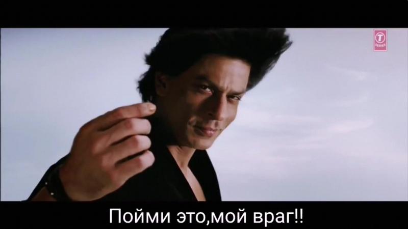 Шахрукх Кхан и Приянка Чопра - Дон главарь мафии - Dushman Mera (рус.суб)