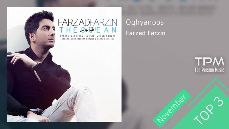 Фарзод Фарзин - Топ = 3 = | Farzad Farzin - Top 3 Songs - New!