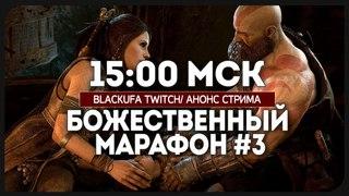 15:00 МСК ● GOW-МАРАФОН#3! К ВЕЛИКАНАМ. В ЙОТУНХЕЙМ!