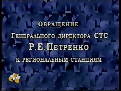 Обращение Генерального директора СТС Романа Петренко к региональным станциям (СТС, 27.04.1998)