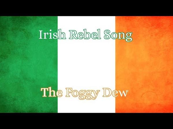 Irish Rebel Song- The Foggy Dew