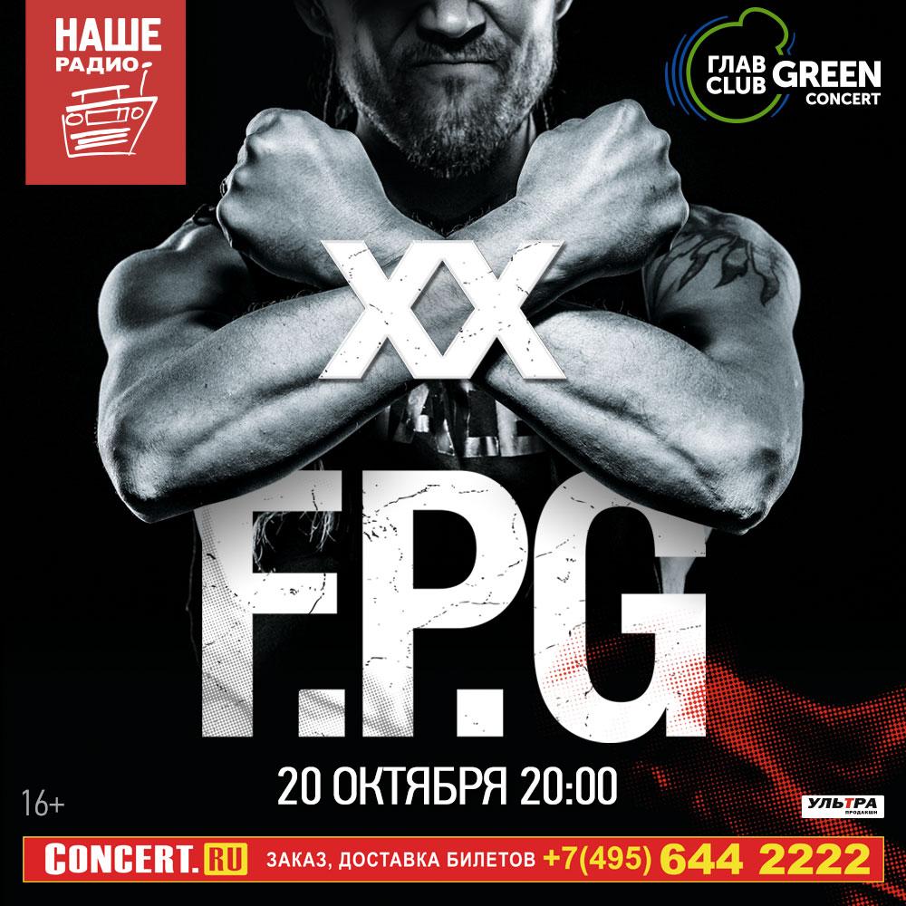 Афиша 20.10 - F.P.G XX ГлавClub Green Concert