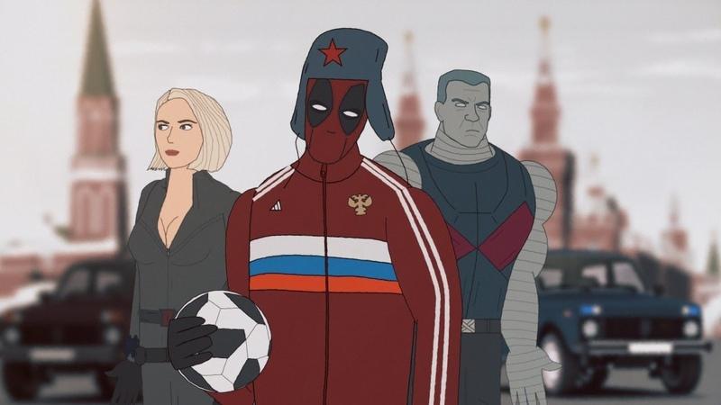 Марвел в России