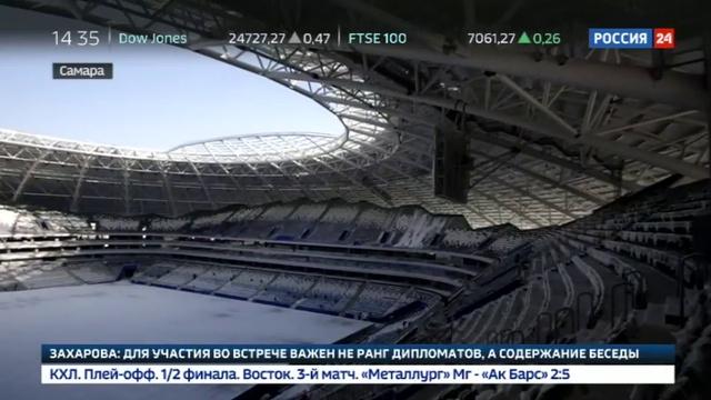 Новости на Россия 24 • Представители ФИФА и оргкомитета ЧМ-2018 по футболу проверяют готовность стадионов в России