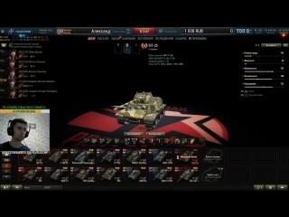 МТ-25: три отметки - финишная прямая? Обучающий стрим на ЛТ. World of Tanks