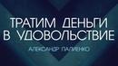 Тратим деньги в удовольствие Александр Палиенко